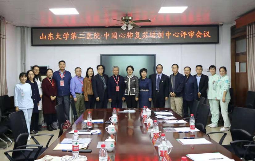 山东大学第二医院顺利通过中国心肺复苏培训中心评审