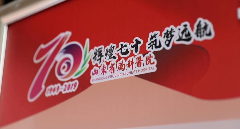 輝煌70載 建功新時代——山東省胸科醫院舉辦建院70周年慶祝大會