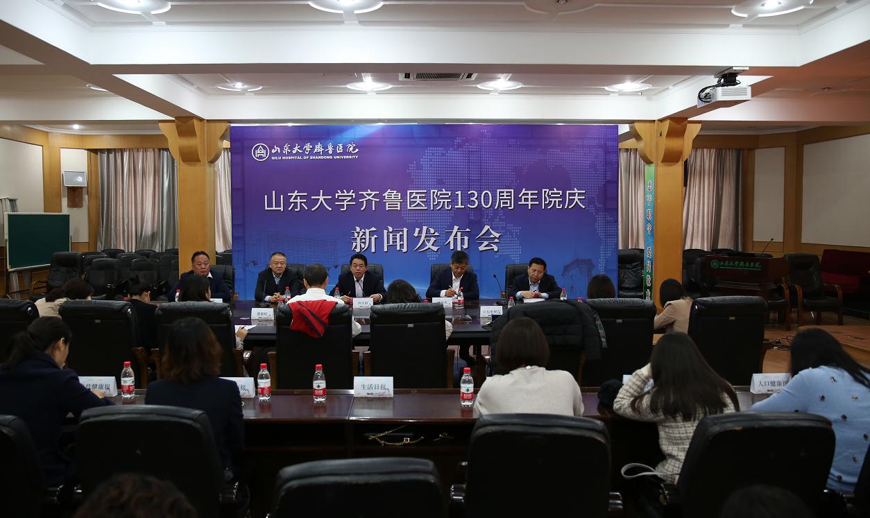 山東大學齊魯醫院舉行130周年院慶新聞發布會