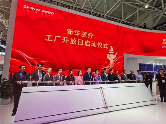 """第82届中国国际医疗器械博览会在青岛开幕 新华医疗启动""""工厂开放日"""""""