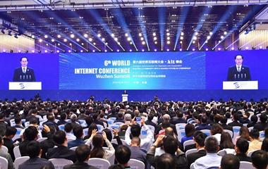 第六届世界互联网大会在乌镇召开 多项重要研究成果发布