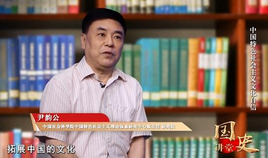 庆祝新中国成立70周年系列理论视频 国史讲堂:中国特色社会主义文化自信