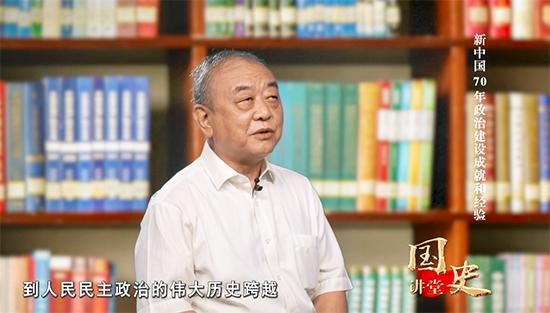 庆祝新中国成立70周年系列理论视频 国史讲堂:新中国70年政治建设成就和经验