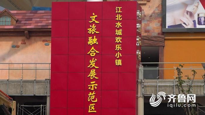 聊城欢乐小镇授牌素材[00-00-47][20191019-20084802].jpg