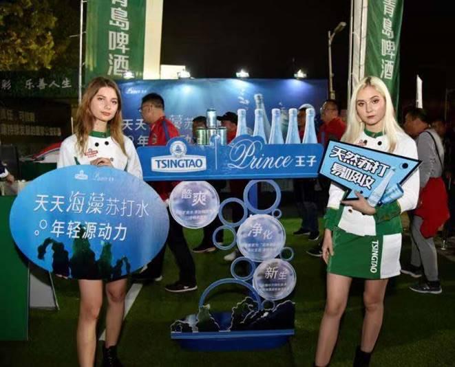 与足球宝贝共起舞 王子海藻苏打水活力亮相中超赛场