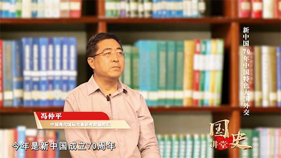 庆祝新中国成立70周年系列理论视频 国史讲堂:新中国70年中国特色大国外交砥砺奋进