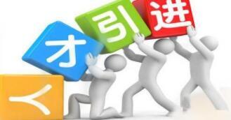 淄博企业负责人引才补贴开始申报 一次性支持5万元