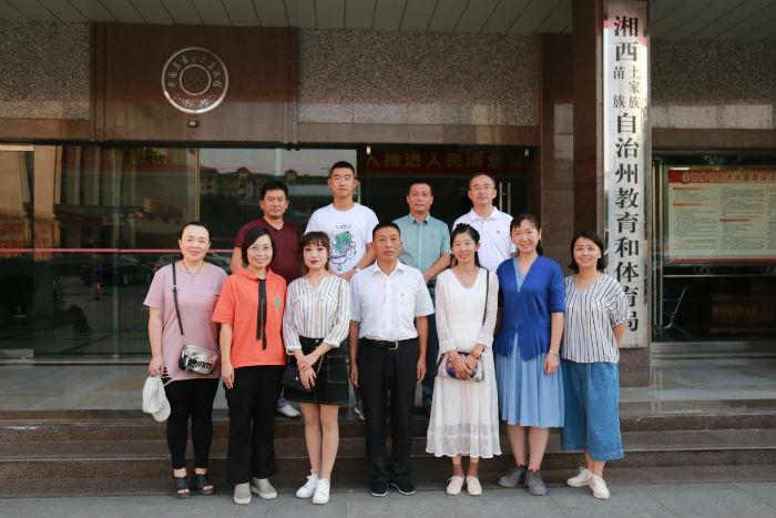 濟南市市直學校支教老師與湘西州教體局領導