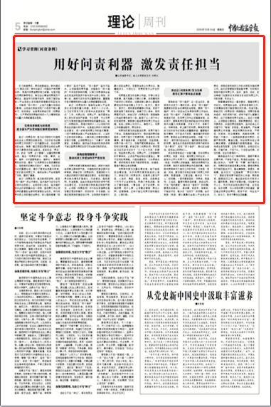 《中国纪检监察报》发表刘家义署