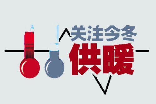 聊城:主城区直供到户率将达到70%以上