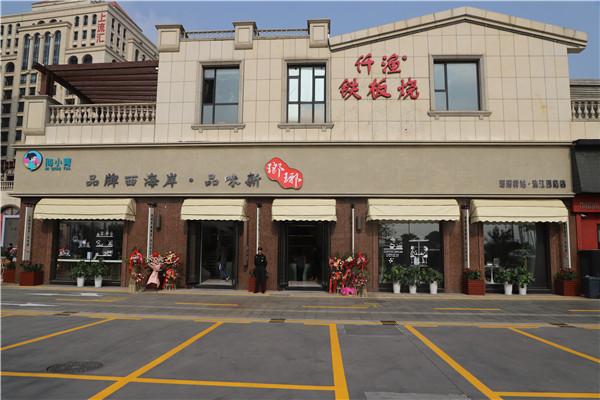 青岛西海岸新区农业品牌线下营销全面升级  瑯琊驿站漓江西路店正式开业
