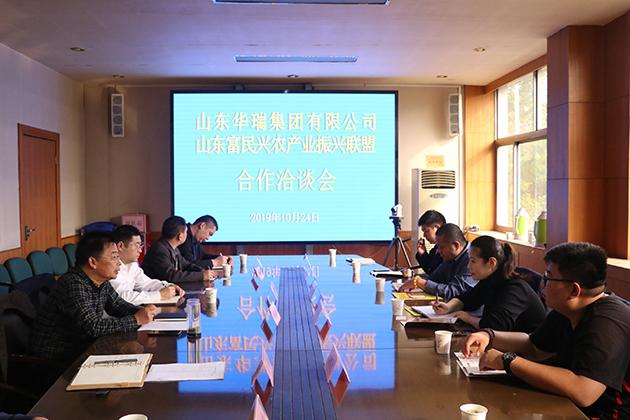 山东华瑞集团有限公司与山东省富民兴农产业振兴联盟举行业务合作洽谈会