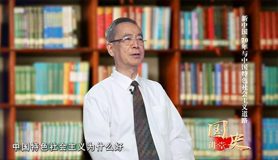 庆祝新中国成立70周年系列理论视频 国史讲堂:三大维度看中国特色社会主义道路的世界意义