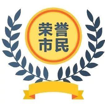 淄博授予亚历山大·科索等5人为荣誉市民
