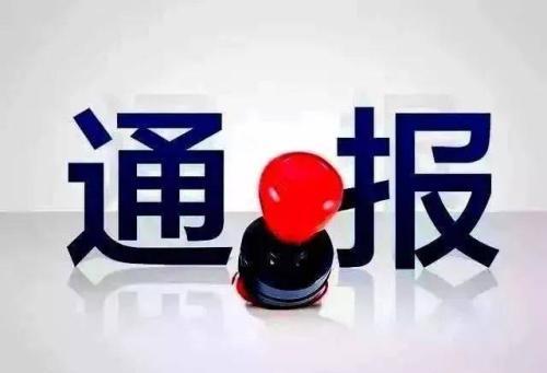 存在扬尘问题 淄博37个工程建设项目被通报