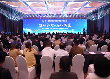"""第十届""""华商企业科技创新合作交流会""""在烟台召开"""