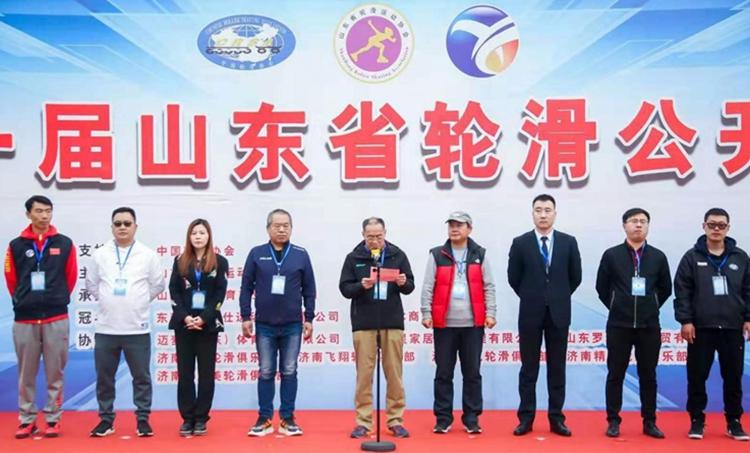 第一届山东省轮滑公开赛开幕式在济举行