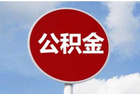 @淄博人 办理住房公积金业务这些材料不用提供了
