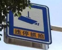 淄博公安交警开展集中整治 近期严管严罚违停