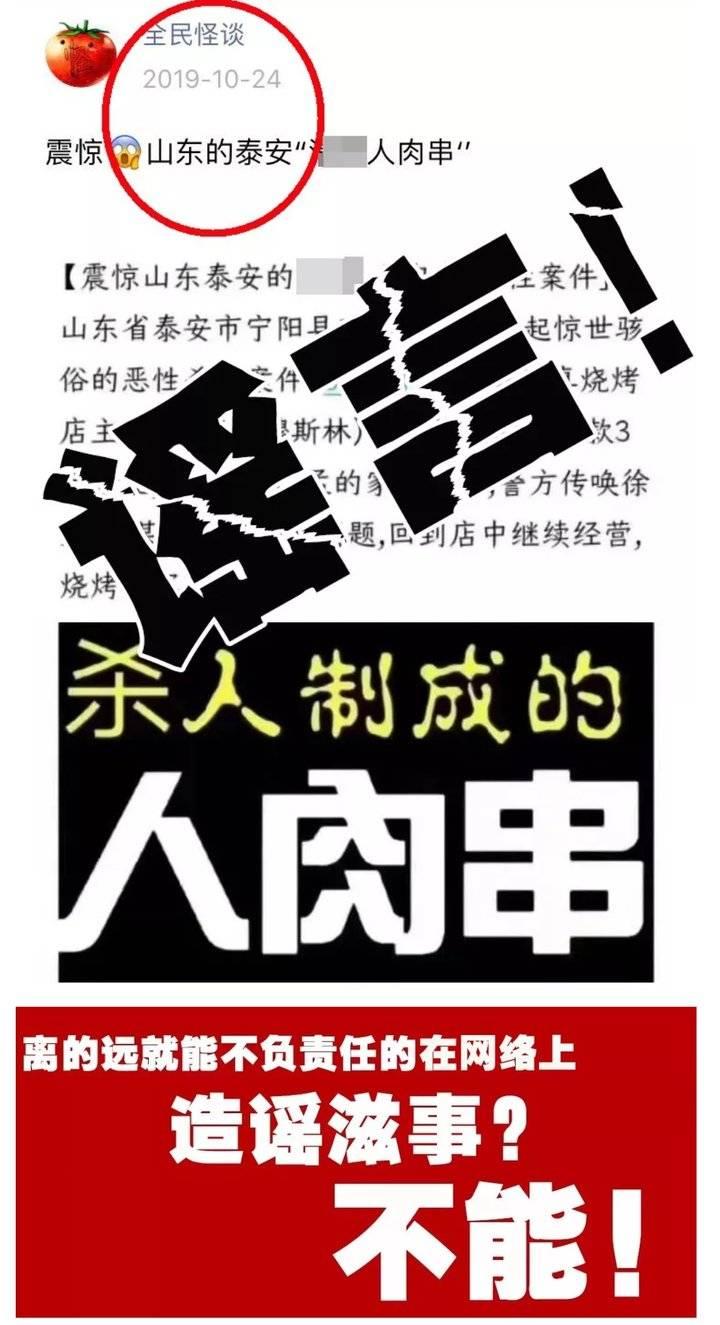 宁阳警方破获一起网上造谣滋事案件 对散布谣言者进行处罚