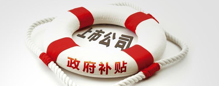 政府补贴和减税效果明显 三季度淄博23家上市公司赚了15.3亿