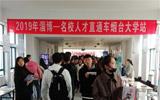 """达成初步就业意向191人 """"淄博-名校人才直通车""""在烟台大学举办"""