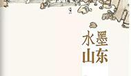 《水墨山东》正式出版 解读山东人为什么酷爱书画
