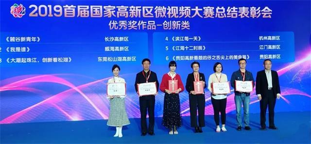 首届国家高新区微视频大赛举行,威海斩获4奖