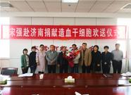 造血干细胞捐献者宋强在济南成功捐献 东营市造血干细胞捐献突破40例