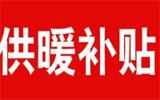 淄博企退人员取暖补贴今日发放 每人1700元