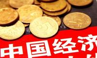 中國經濟:長期有基礎 短期有支撐