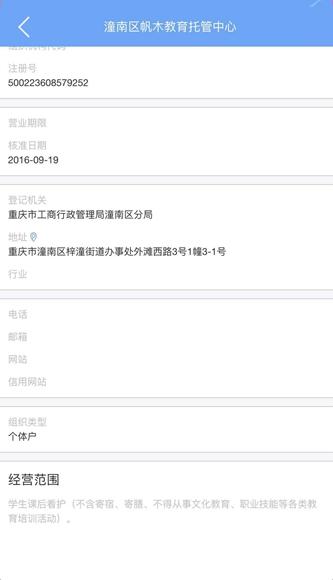 """淘宝代运营长沙:调查 躲猫猫?托管机构被查两个月后又""""原地复活"""" 潼南教委:尚不知情"""