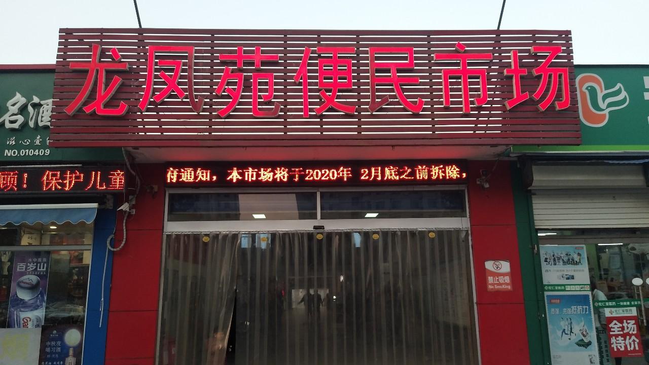 明年2月底前张店龙凤苑便民市场商户搬离