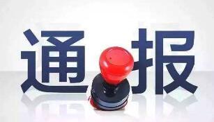 淄川检察部门公布3起案件 涉及贪污、挪用公款等