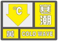 东营继续发布寒潮黄色预警!最低温度低至-5℃