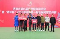 济南市第一届业余网球公开赛火热开拍