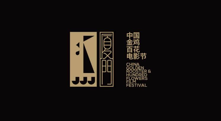 第28届中国金鸡百花电影节今晚开幕 光影盛宴让梦想起航