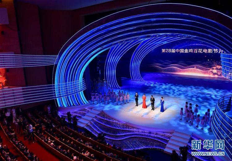 (文化)(1)第28届中国金鸡百花电影节开幕