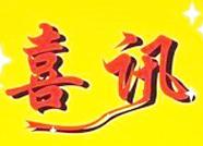 2019年度齐鲁首席技师名单公布 东营8人入选