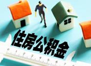 11月27日-29日 东营市公积金中心将暂停办理相关业务