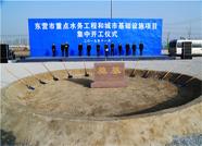 东营市重点水务工程和城市基础设施项目集中开工仪式举行