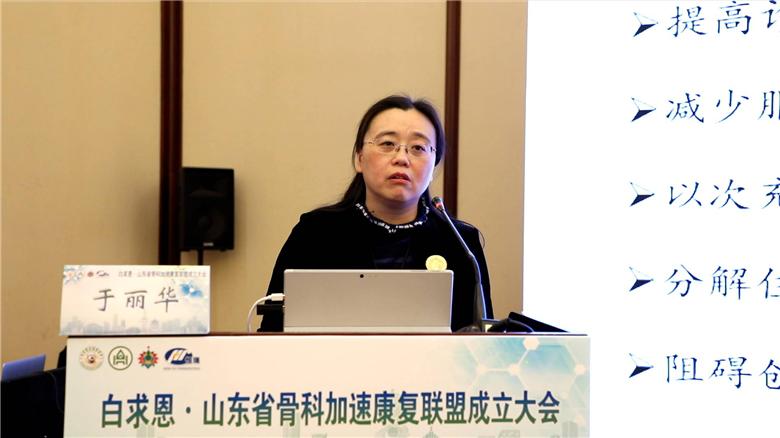 2国家卫生健康委员会卫生发展研究中心医药成本价格研究部副主任于丽华研究员发言