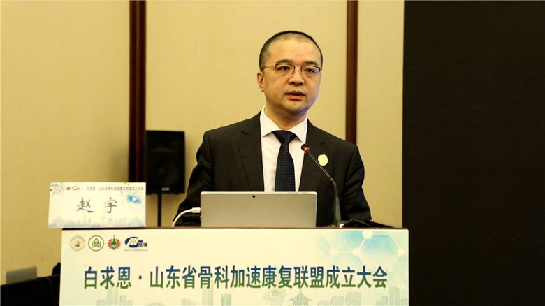 16白求恩公益基金会理事、副秘书长、北京协和医院赵宇教授进行学术演讲