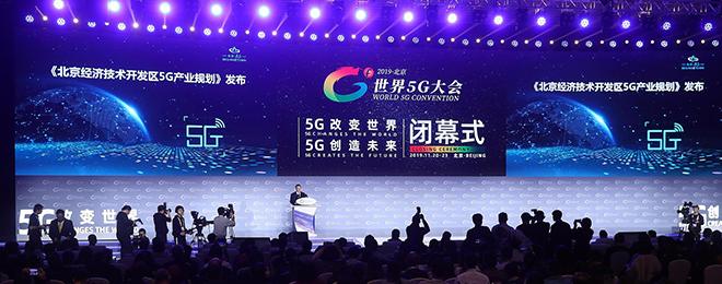 【地评线】2019世界5G大会让未来充满更多想象