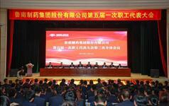 鲁南制药集团第五届一次职工代表大会隆重召开