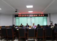 利津县疾控中心召开述责述廉会议