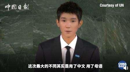 王源自豪在联合国用母语发言 想念国内美食