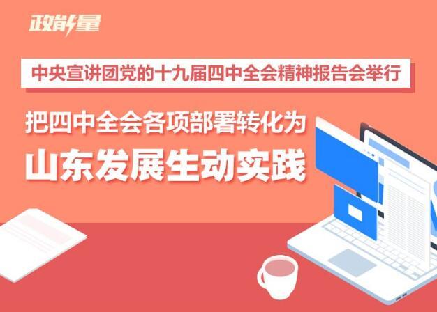融媒发力效果佳!央媒点赞山东台十九届四中全会报道