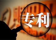 东营市161项发明专利获山东省专利资助44.8万元