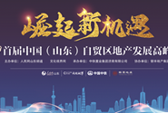 2019首届中国(山东)自贸区地产发展高峰论坛将于12月6日启幕